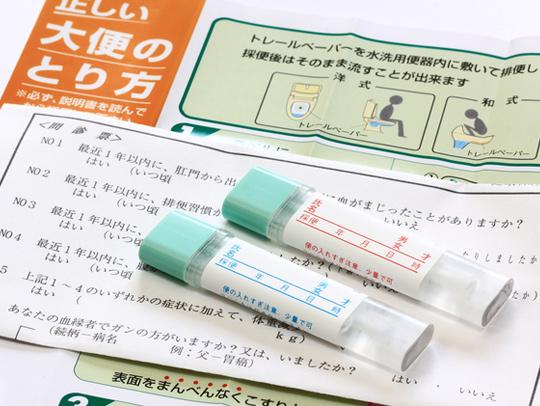便 潜血 検査
